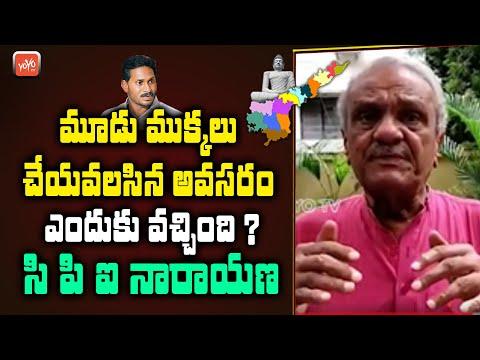 CPI Narayana Fire on YCP Govt | CPI Narayana Serious Comments On PM Modi || Vizag || YOYO TV Channel