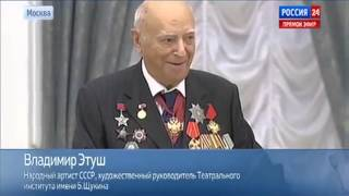 Владимир Этуш на церемонии награждения орденом Александра Невского 29.10.2013