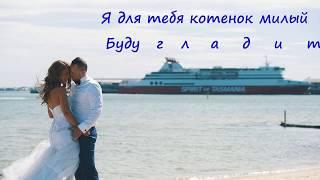 SMS - ЖЕНИХУ/  хочешь замуж пошли стих любимому