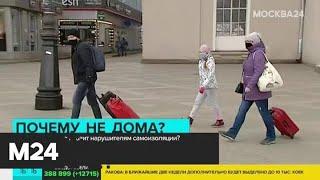 Какое наказание грозит нарушителям самоизоляции? - Москва 24