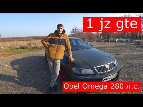 1gz GTE в Опель омега Б рестайлинг 99 г.в. 280 л.с./ 280 H.p
