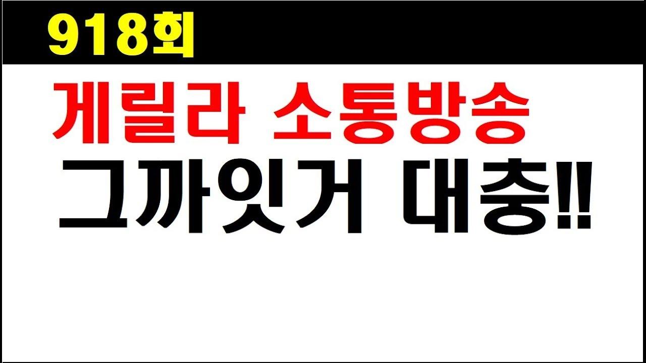 [로또분석] 918회 게릴라 소통 방송