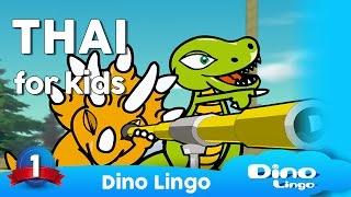 DinoLingo Thai for kids - Learning Thai for kids - Thai lessons - ภาษาไทย