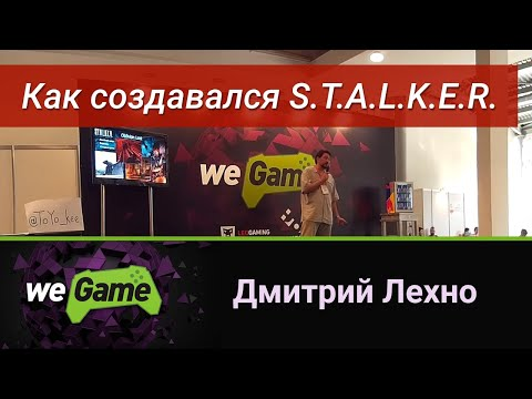 Как создавался STALKER. Дмитрий Лехно / WEGAME 2.0