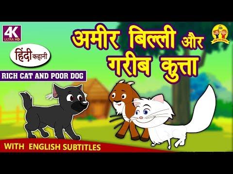 अमीर बिल्ली और गरीब कुत्ता - Hindi Kahaniya | Moral Stories for Kids | Hindi Fairy Tales |Koo Koo TV
