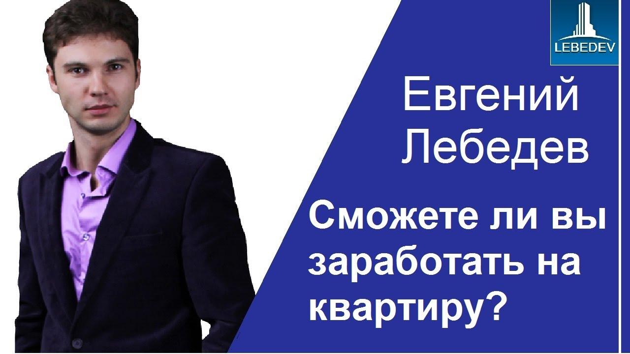 Евгений лебедев 1 схема