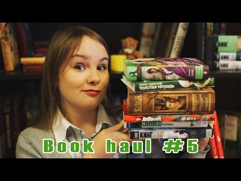 Book haul # 5 | Улов с букривера и книжных развалов