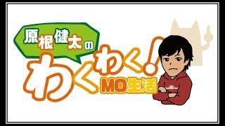 【MTG】原根 健太のわくわく!MO生活2018/3/6【晴れる屋】
