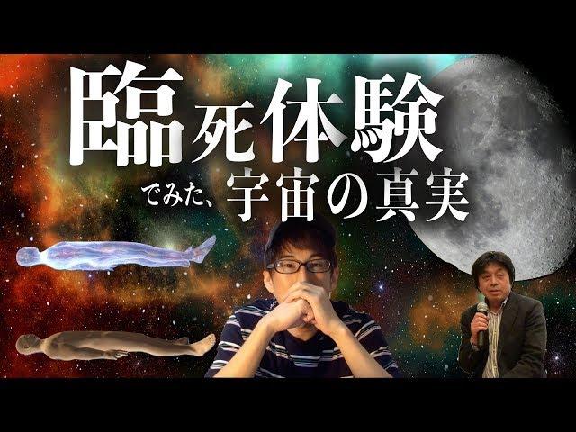 【重大発表あり!】臨死体験から見た宇宙の真実とは!?