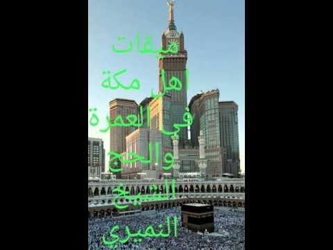 من اين يحرم اهل مكة
