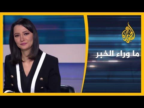 ???? ما وراء الخبر- كيف دمر بن سلمان صورة السعودية لدى الغرب؟  - نشر قبل 2 ساعة