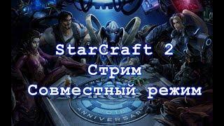 StarcCraft 2. Стрим. Совместный режим