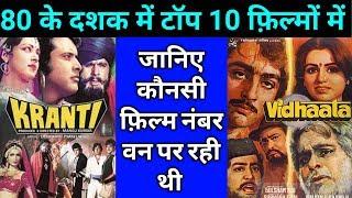 80s Top Ten Bollywood Movies | जानिए 1980 से लेकर 1984 तक कि फ़िल्मों के बारे में