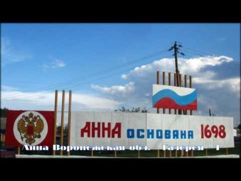 пгт. Анна Воронежская обл. Галерея -1