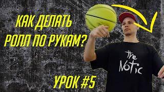 Урок #5 | Как делать ролл по рукам? | Школа Баскетбольного Фристайла Кирилла Fire