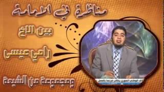 مناظرة في الامامة بين رامي عيسى ومجموعه من الشيعة