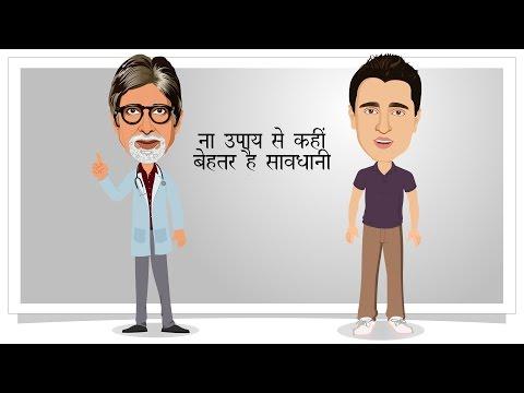 TeachAIDS (Hindi) HIV Prevention Tutorial - Male Version