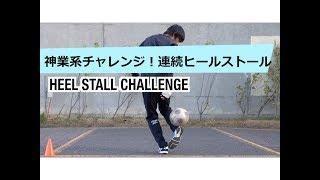 神業系リフティング技「連続ヒールストール」に挑戦!  Challenge Repeat Heel Stall