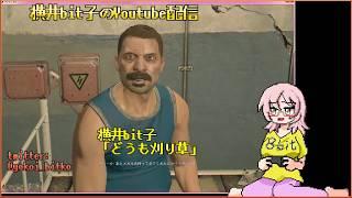 【横井bit子の配信】ライブストリーム