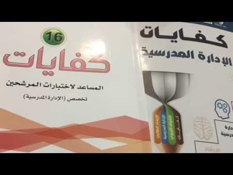 تحميل كتاب الادارة الحديثة نظريات ومفاهيم pdf