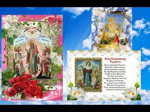 Акафист Пресвятой Богородице в честь чудотворной иконы Ея \