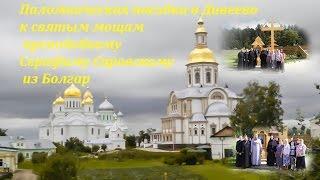 Паломническая поездка в Дивеево к святым мощам преподобному Серафиму Саровскому из Болгар(, 2016-09-04T12:31:29.000Z)