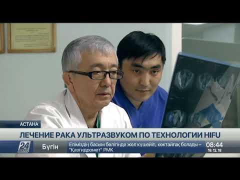 При помощи HIFU-терапии в Астане лечат рак