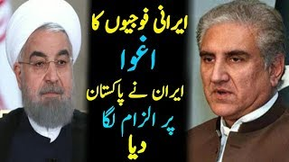 Shah Mehmood Querashi Call Irani Foreign Minister Over 12 Soldiers Issue   Pak Iran Relations 2018