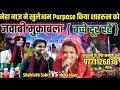 जवाबी मुकाबला ! नेहा नाज़ ने किया परपोज़ ! Neha Naaz Vs Shahrukh Sabri Muqabala Qawwali-1 5 Sep 2021