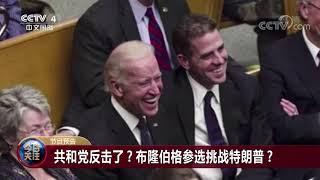 [今日关注]20191110 预告片| CCTV中文国际