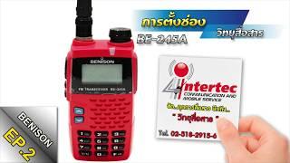 การตั้งช่องวิทยุสื่อสาร รุ่นBENISON BE-245A #EP2||จากร้านอินเตอร์เทควิทยุสื่อสาร(สวนสยาม)