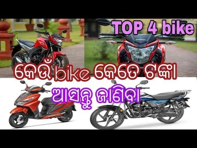 Honda Bikes Price List in India, New Bike Models 2018, Spec in Odisha price