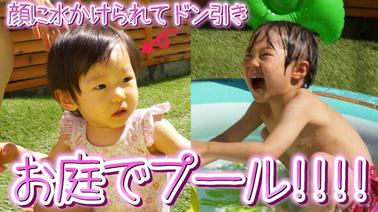 【3兄妹】パパがDIYした新居の庭でお友達とプールで大はしゃぎ!!