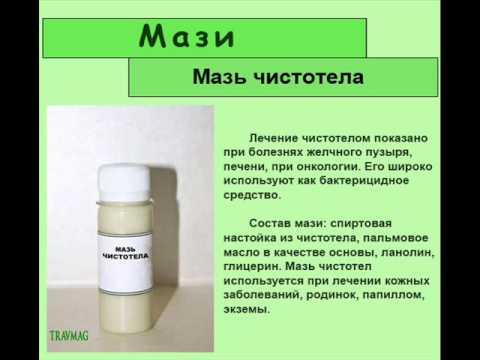 Купить настойку чистотела. Цена 250 руб за 50мл. В гомеопатии часто используется эта трава для лечения печени, причем, таких болезней, которые.