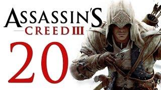 Assassin's Creed 3 - Прохождение игры на русском [#20]