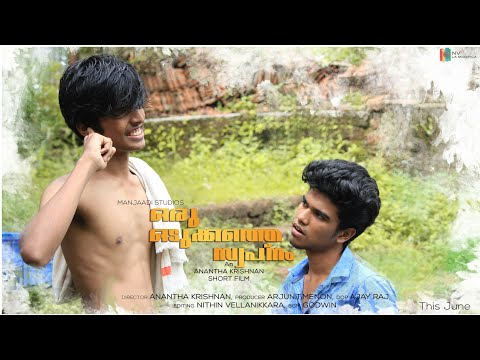 Oru Odukkathe Swapnam Teaser   Ananthakrishnan   Arjun T Menon