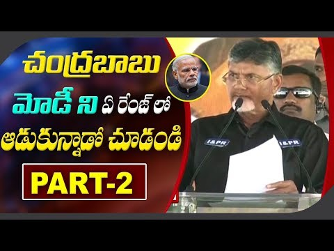 CM Chandrababu Reacts over Modi Comments | Distribution of House Pattas at IGMC Stadium | Part 2
