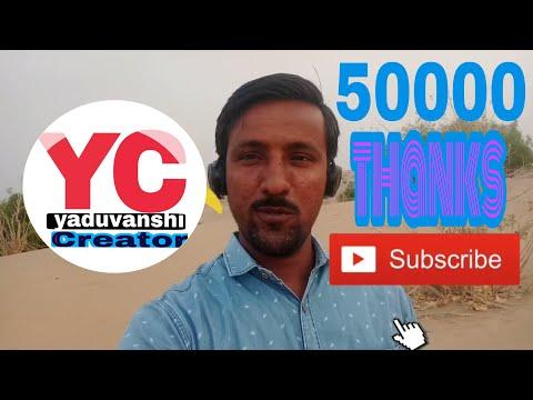 50000 subscribe complete yaduvanshi creators सुरेन्द्र सिंह भाटी तेजमालता जेसलमेर thanks all
