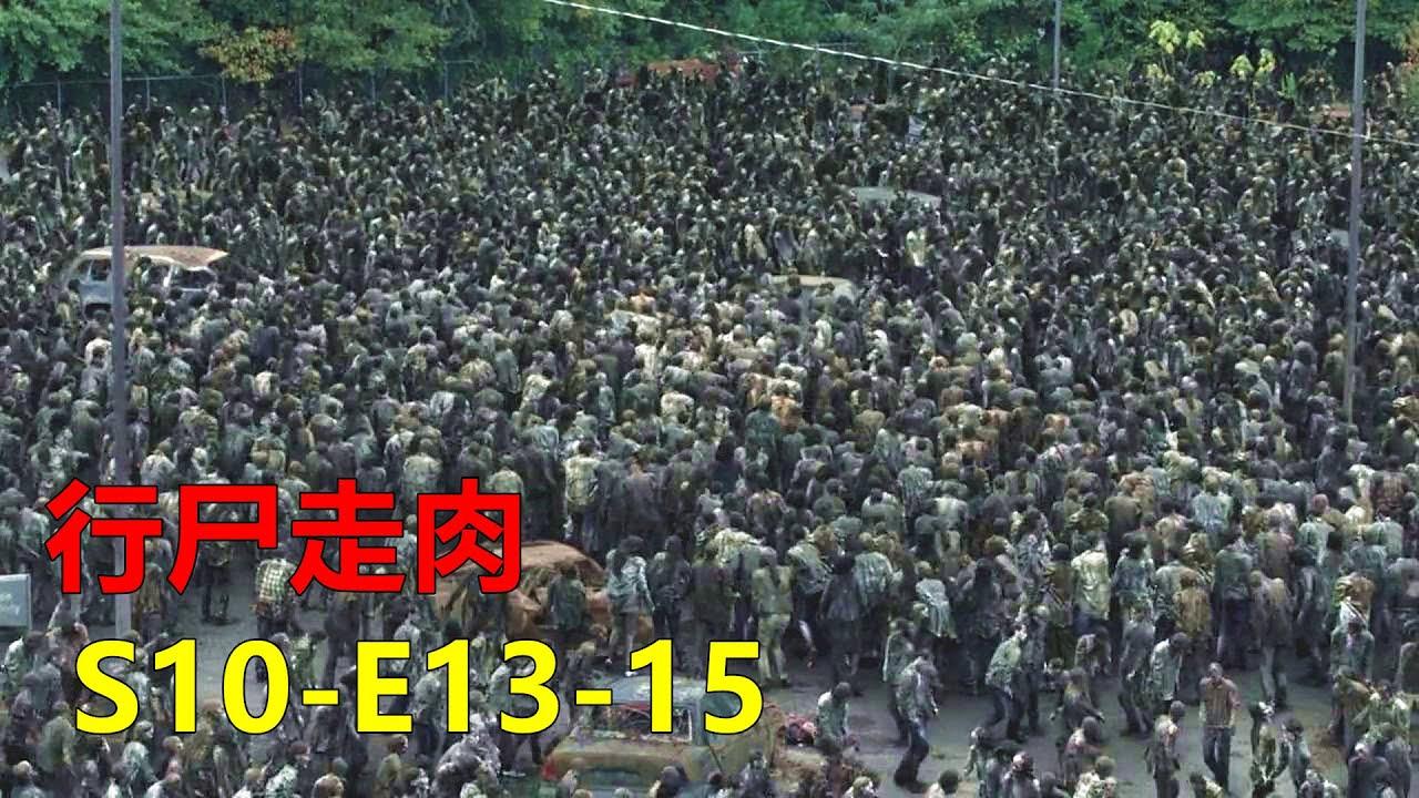美剧《行尸走肉》第十季13-15集,贝塔率领庞大丧尸群来复仇,联盟成员生死一线间