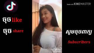 សុំថតមួុយ (Tik Tok Funny) Khmer videos Funny.