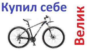 Купил себе велосипед Stels Navigator 930 disc //Author//
