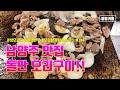[맛집]남양주 맛집 엠키친앤카페 데이트코스 추천?안추천?