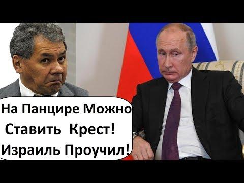 ВСЁ!! ТРЕСНУЛ ПАНЦИРЬ  И ПРЕСТИЖ РОССИИ! ПВО - РЕШЕТО!