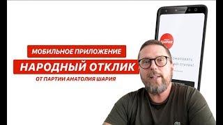 Идея нового приложения и привет из Австрии