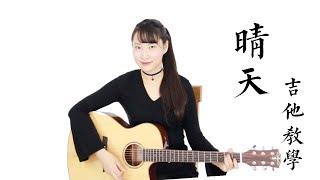 晴天 - 周杰伦 - 阿澜吉他弹唱教学 - AlanMusic