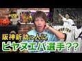 阪神がパドレスの20発男ビヤヌエバ選手を獲得か?ロサリオ・ナバーロはどうなる?