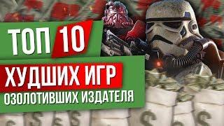 ТОП 10 ПРОВАЛЬНЫХ игр, которые принесли МИЛЛИОНЫ