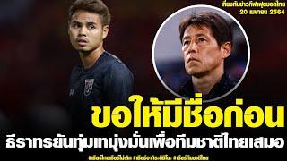 เที่ยงทันข่าวกีฬาบอลไทย ขอให้มีชื่อก่อน!ธีราทรยันทุ่มเทมุ่งมั่นเพื่อทีมชาติไทยเสมอ