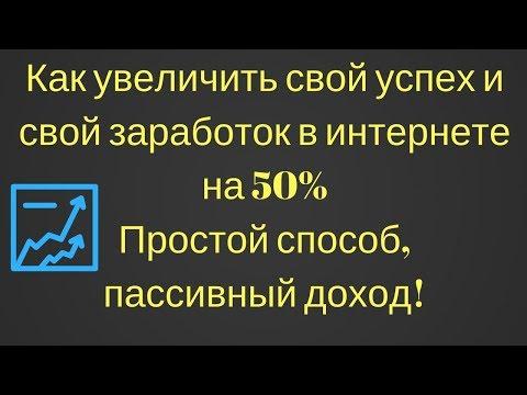 Видео Заработок в интернете от 100 рублей в час с выводом на киви