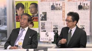 ニューズ・オプエドゲスト:石原慎太郎元議員、相馬勝さん